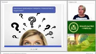 Инновационные технологии в профессиональном образовании