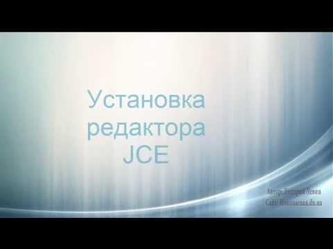Установка и руссификация редактора JCE