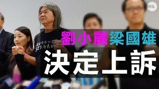 2017年9月8日自由亞洲電台粵語新聞直播