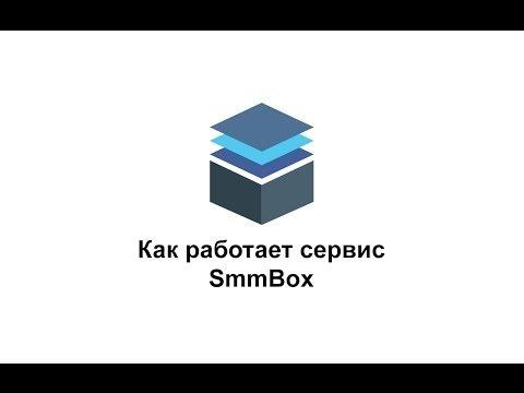 Как работает SmmBox.com