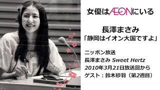 長澤まさみは磐田に帰るとイオンに行く。 磐田市民は日本を代表する美人...