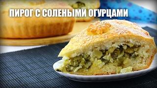 Пирог с солеными огурцами — видео рецепт