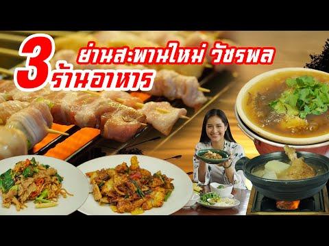 Food Diary by CP 2020 | EP.24 | 3 ร้านอาหาร ย่านสะพานใหม่ วัชรพล