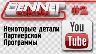 Партнерская программа Youtube / Bennet Express #2