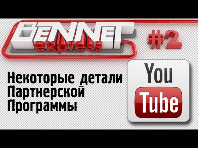 Партнерская программа Youtube / Bennet Express #2