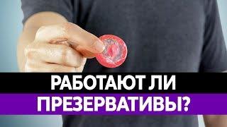 ЭФФЕКТИВНЫ ЛИ ПРЕЗЕРВАТИВЫ? Чем опасен секс без презерватива?