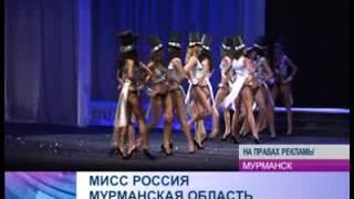 Финал конкурса красоты Мисс Россия Мурманская область 2013(, 2012-12-24T16:34:59.000Z)