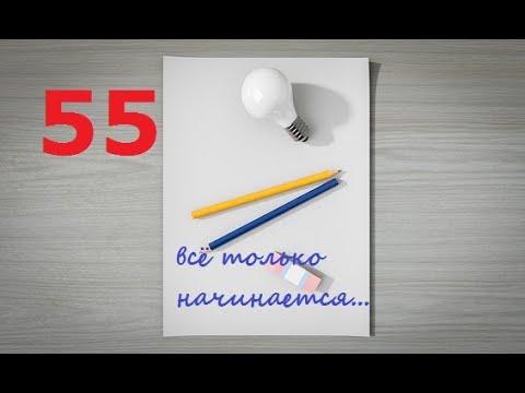 Пятьдесят ПЯТЬ - ОТЛИЧНЫЙ ВОЗРАСТ!