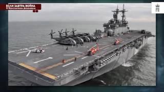 МОРПЕХИ США ИДУТ НА ШТУРМ «КУЗНЕЦОВА»   Два десантных корабля США в Средиземном море  сирия новости