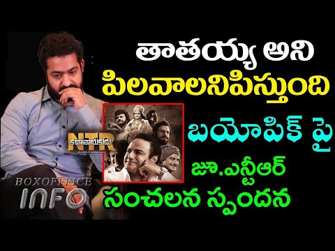 JrNTR comments on NTR Biopic creates sensation|NTR Biopic special show public talk