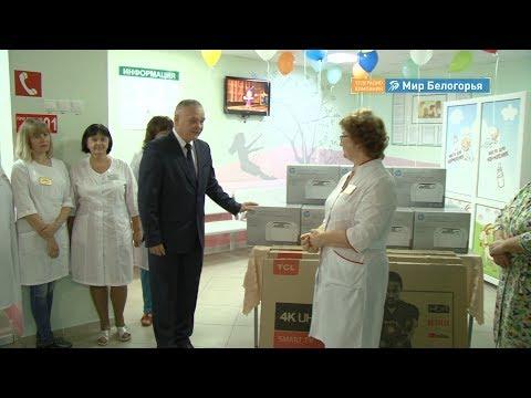 Оборудование для детской больницы Губкина