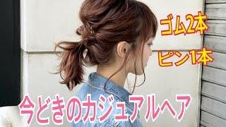 今どきのカジュアルヘアアレンジ SALONTube サロンチューブ 美容師 渡邊義明 thumbnail
