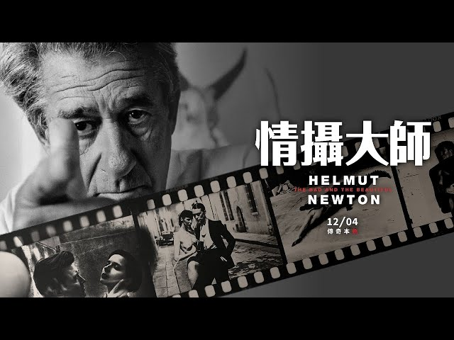 《情攝大師 Helmut Newton: The Bad and the Beautiful》正式預告|12/04 傳奇本色