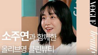 소주연과 함께한 올리브영 클린뷰티