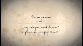 Интересные факты по школьным предметам. Русский язык. Факт 2-й