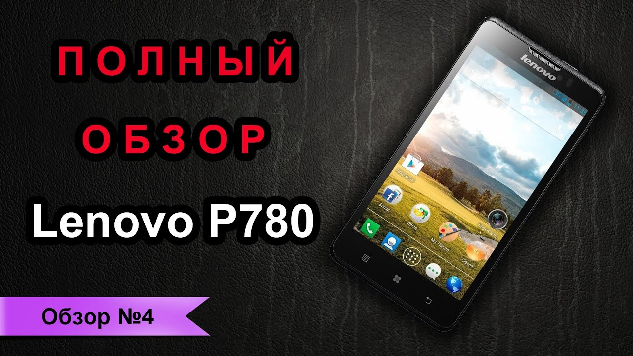 инструкция смартфона леново р 780