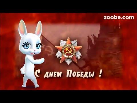Zoobe Зайка Поздравление с днем победы, лучшее! - Как поздравить с Днем Рождения