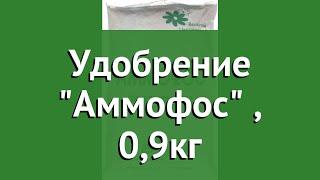 Добриво Амофос (Весела Квіткарка), 0,9 кг огляд VZ22010041 виробник Хімік ЦК (Росія)