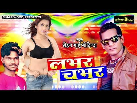 lover Chavar !! लभर चभर !! Rohan Bhai Govinda !! New Bhojpuri Song 2017 !! Love Song 2017