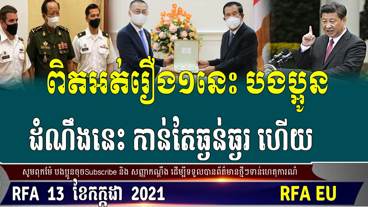 RFA Khmer Radio, 13 Jul 2021, Cambodia political News ,by RFA EU