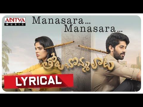 manasara-manasara-lyrical-(break-up-song)-|-tholu-bommalata-songs-|-sid-sriram-|-suresh-bobbili