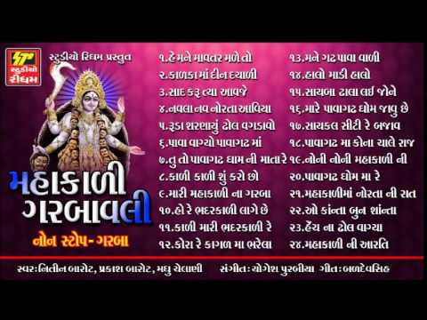 SuperHit Mahakali Garbavali Nonstop Garba  Full Audio Jukebox