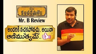 Care Of Kancharapalem Movie Review | C/O Kancharapalem Rating | Rana Daggubaati | Mr. B
