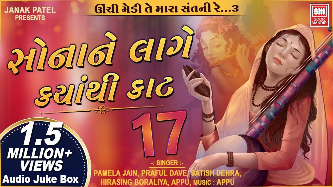Download સોના ને લાગે ક્યાંથી કાટ I Sona Ne Lage Kyathi Kaat I Audio Jukebox I Gujarati Bhajan