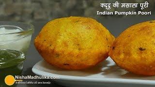 Kadu  Puri । कद्दू की मसाला पूरी की खास रेसीपी । Red Pumpkin Masala Poori