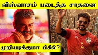 Will Bigil Break Viswasam's Record