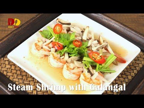 Steam Shrimp with Galangal | Thai Food | Goong Nueng Ka | กุ้งนึ่งข่า - วันที่ 11 Dec 2017