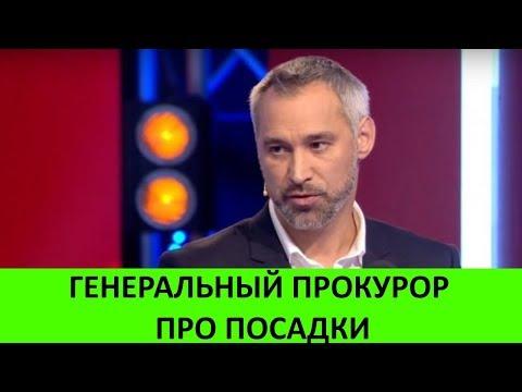 Генеральный Прокурор Руслан Рябошапка В Программе Право На Владу | Зе! Онлайн