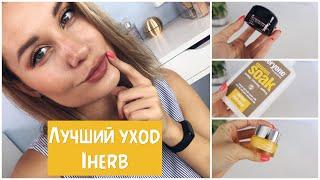 ЛУЧШИЙ УХОД ЗА КОЖЕЙ С IHERB 2019