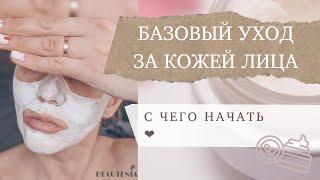 БАЗОВЫЙ УХОД ЗА КОЖЕЙ ЛИЦА 5 ВАРИАНТОВ