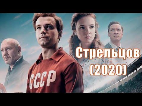 Стрельцов (2020) - биография, драма, спортивный фильм [сюжет, анонс]