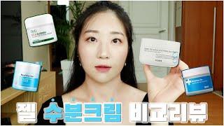 지성피부 수분크림 비교 리뷰 (feat. 젤 제형 수분…