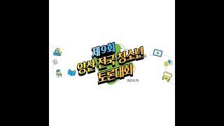 제9회 양산전국청소년토론대회