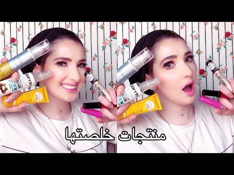 منتجات خلصتها ورأي فيها   Noj   Empties