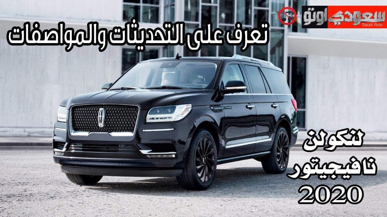 2020 Lincoln Navigator لينكولن نافيجيتور 2020 التحديثات والمواصفات | سعودي أوتو
