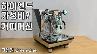 홈카페 커피머신 하이엔드 가성비 크렘원 개봉기 | 하이…