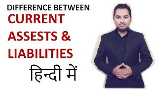 Difference between Current assets and Current liabilities - Accounts | class 12th bcom finance