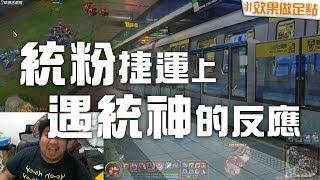 【統神】統粉捷運上遇統神的反應 2018/08/25