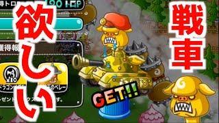 【城ドラ】オーク装備「豚野郎戦車」が欲しい!オークさんがオークを使う(城とドラゴン)