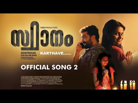 STHAANAM MALAYALAM MOVIE SONG | KARTHAVE OFFICIAL VIDEO SONG | MAALAVIKA | MADHU | KPAC LALITHA