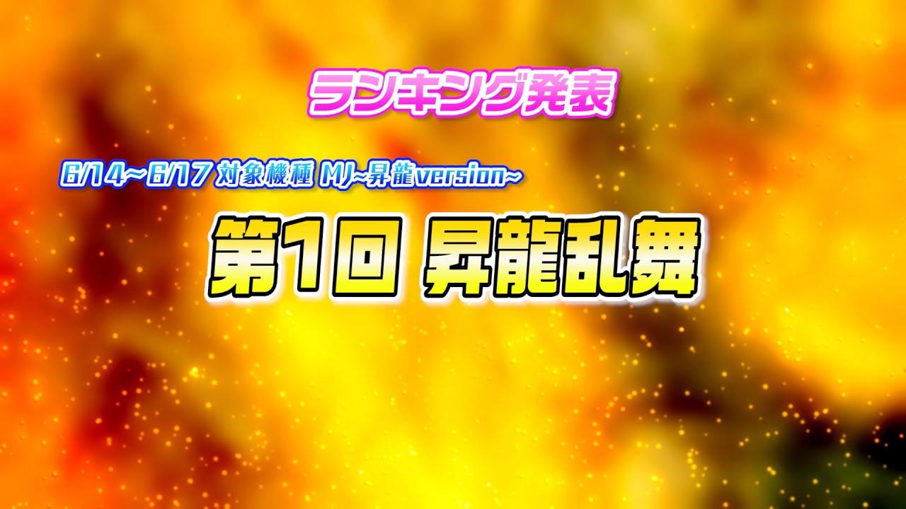 【スロストランキング速報#26】新機種イベント!〜第1回 昇龍乱舞〜