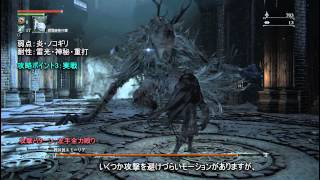 Bloodborne(ブラッドボーン) ボス攻略 #05 教区長エミーリア 【神攻略wiki】 thumbnail