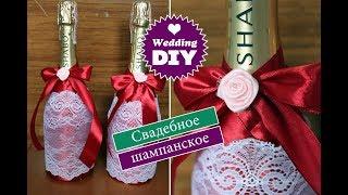 Свадебное шампанское / Своими руками / Свадебный декор / DIY / wedding champagne/ decor