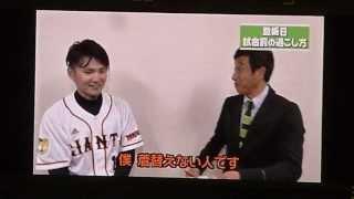 2013.4.18 巨人vs阪神・杉内俊哉デー@東京ドーム この日プレーヤーズデ...