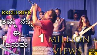 Arjun janya Live concert   ಅಮ್ಮ ನನ್ನ ಈ ಜನುಮ   Saadu Kokila   Amma I Love u   Chiranjeevi sarja  