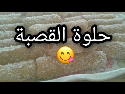حلويات عيد الفطر 2020 حلوة القصبة بطريقة جد سهلة حلويات عيدالفطر eidmubarak